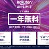 楽天モバイル「Rakuten UN-LIMIT」プランの光と影