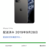 iPhone 11 Pro到着!!!