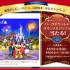 東京ディズニーリゾート®ご招待オータムキャンペーン合計240名に当たる!