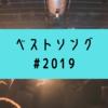 #ベストソング2019 2019年の邦楽総まとめ!