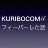 卓球がフィーバーするとKURIBOCOMもフィーバーする