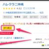 急げ!ヤフートラベルがGoToトラベルキャンペーン割引価格で販売開始!!事後申請不要でわかりやすい!
