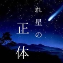 流れ星の正体