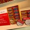東京駅限定!ディズニーミッキーと東京バナナがコラボ!人気お土産は行列で毎日売り切れ!?