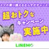 ソフトバンク、オンライン専用ブランド「LINEMO(ラインモ)」料金プラン3GB990円~!