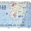 2017年08月20日 18時38分 鹿児島湾でM3.0の地震