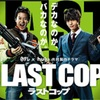 【THE LAST COP/ラストコップ】「Hulu」✨