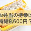 サラリーマンのお弁当持参は時給9,600円?最強の節約術!【意外と簡単】