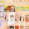 Renta!2017年間ベスト少女漫画部門2位ありがとうございます!