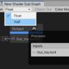 【Unity】【Shader Graph】浮動小数点数の精度を設定できるPrecision Modeについて