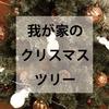 我が家の アルザス クリスマスツリー