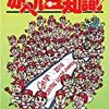 今日のカープ本:『赤ヘル豆知識』