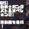 【初見動画】PS5【機動戦士ガンダム バトルオペレーション2】を遊んでみての評価と感想!