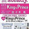 steady(ステディ)6月号2021を予約!キンプリの表紙!