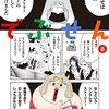 【マンガ】8月に買ったマンガと寸評 今月は23冊でした。