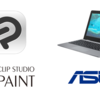 Chromebook CLIP STUDIO PAINT動作確認済推奨モデルが初登場 ASUSより本日発表