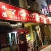 札幌市北区のカルビ丼専門店「マルハのカルビ丼」に行ってきた!!
