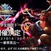 【大会】1月27日、学生限定オンライントーナメント開催!【JEG】