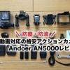 【防塵 防滴】格安アクションカメラ Andoer AN5000レビュー