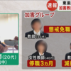 「神戸教員カレーいじめ事件」加害者たちの「その後」