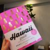 ハワイに行く前に買いたい!!横井直子さんの「24H Hawaii guide」はビギナーからリピーターまで大満足するガイドブックです。