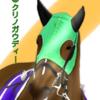 春のプリン祭り-スプリングS本命馬-