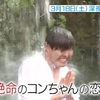 恋んトスシーズン5ネタバレ10話 コンちゃん人生初の告白!薫わたっちへの想い