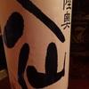 青森県 陸奥八仙 青ラベル 槽酒
