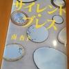 サイレント・ブレス〜を読んで