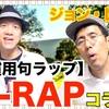 遂に公開!!B-RAP奇跡のコラボ!! 『慣用句ラップ』