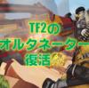 "【Apex Legends】シーズン2は""この武器""を使え!|現環境解説"