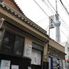 錦糸町 大黒湯 ウッドデッキと露天風呂がひかる銭湯
