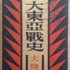 秘録大東亜戦史 8.大陸篇