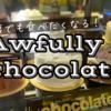 シンガポールで美味しいチョコレートケーキを買うなら!|awfully chocolate(オーフリーチョコレート)がおすすめ!