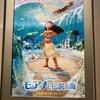 「モアナと伝説の海」(字幕版)2D  TOHOシネマズ新宿