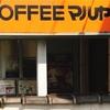 京都での朝食に、コーヒーショップマルヤマ