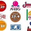 すかいらーく24時間営業7割削減、クリスピークリーム新宿1号店閉店|日本の外食産業の苦悩