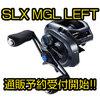 【SHIMANO】話題のコスパ最強リールに左巻きが追加「SLX MGL LEFT」通販予約受付開始!