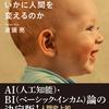 現代に生きる日本人必読書!波頭亮「AIとBIはいかに人間を変えるか」感想