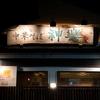 「鴨ねぎチャーシュー麺(5枚)」自然派らーめん 神楽