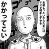 【ワンパンマン】サイタマとS級ヒーローの戦闘力が判明