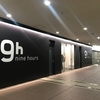 【早朝のフライト】成田空港に前泊するならカプセルホテル9hがおすすめ