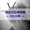 過去の公演情報-2020年-