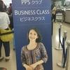 シンガポール航空のB787-10に本当に乗れました