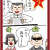 中国人とは③ 『上に政策あれば下に対策あり』