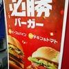 マクドナルドの必勝バーガー、値段もカロリーも高いけど美味しかった!