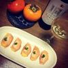 生ハム柿チーズを作ってみた!ワインに合うフルーツとチーズの組み合わせ!