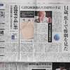 GHQ検閲逃れた1949年の手記 広島原爆の日