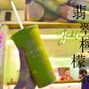 あっっつーーーーい台湾に行ったらミルクティーより翡翠檸檬茶!