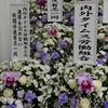 追悼 齋藤三雄さん